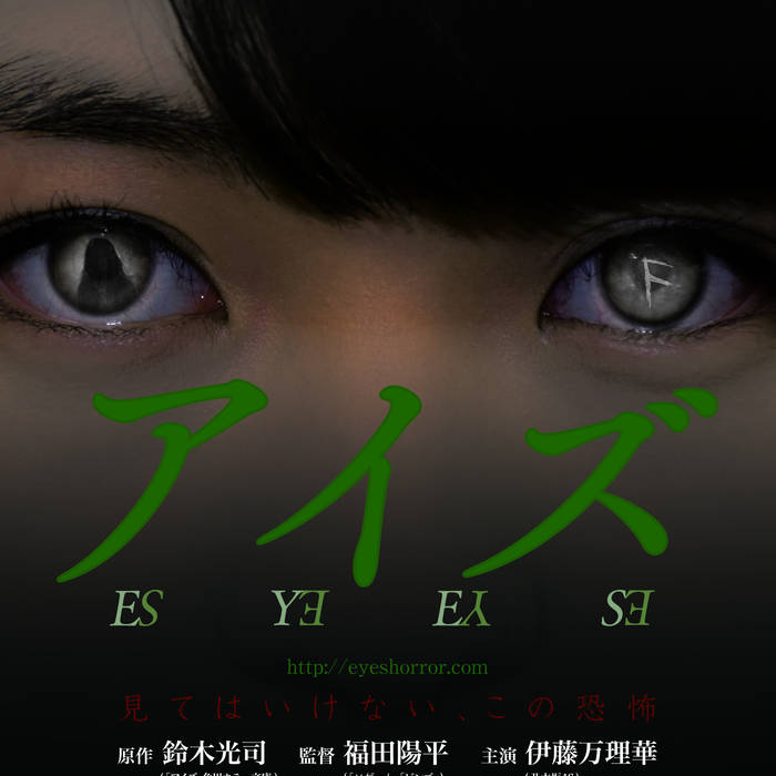 eyes_soundtracks