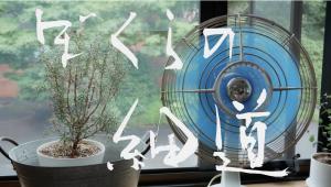 bokura-no- hosomichi_01